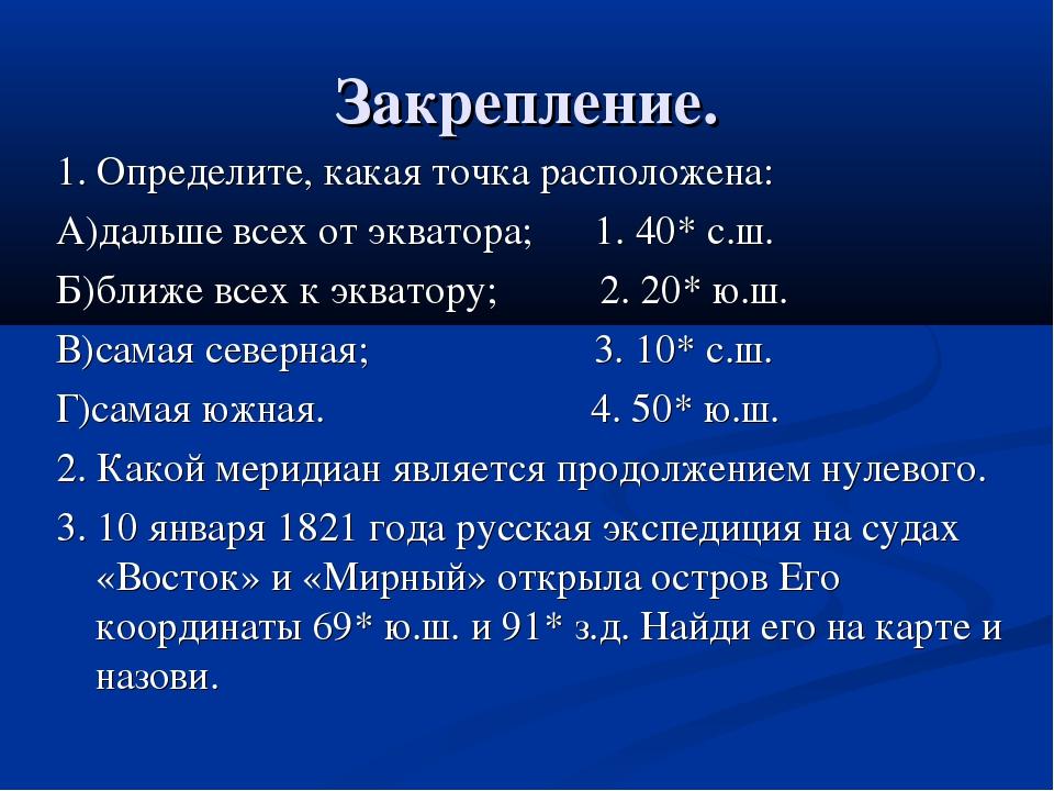 Закрепление. 1. Определите, какая точка расположена: А)дальше всех от экватор...