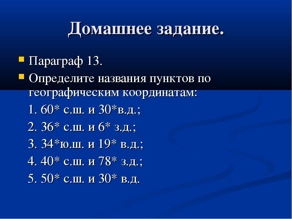 Домашнее задание. Параграф 13. Определите названия пунктов по географическим...