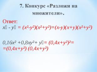 Ответ: х⁴ - y⁴ = (х²-y²)(х²+y²)=(х-y)(х+y)(х²+y²) 0,16х² +0,8хy²+ y⁴= (0,4х+y