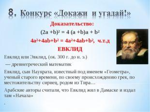 Доказательство: (2а +b)² = 4 (а +b)a + b² 4a²+4ab+b² = 4a²+4ab+b², ч.т.д ЕВК