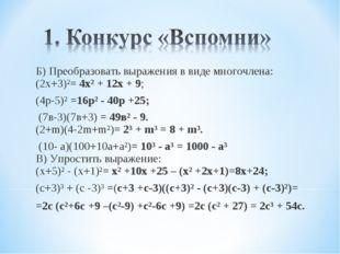 Б) Преобразовать выражения в виде многочлена: (2х+3)²= 4х² + 12х + 9; (4р-5)²