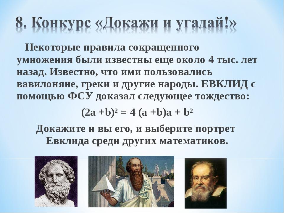 Некоторые правила сокращенного умножения были известны еще около 4 тыс. лет...