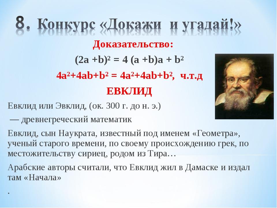 Доказательство: (2а +b)² = 4 (а +b)a + b² 4a²+4ab+b² = 4a²+4ab+b², ч.т.д ЕВК...