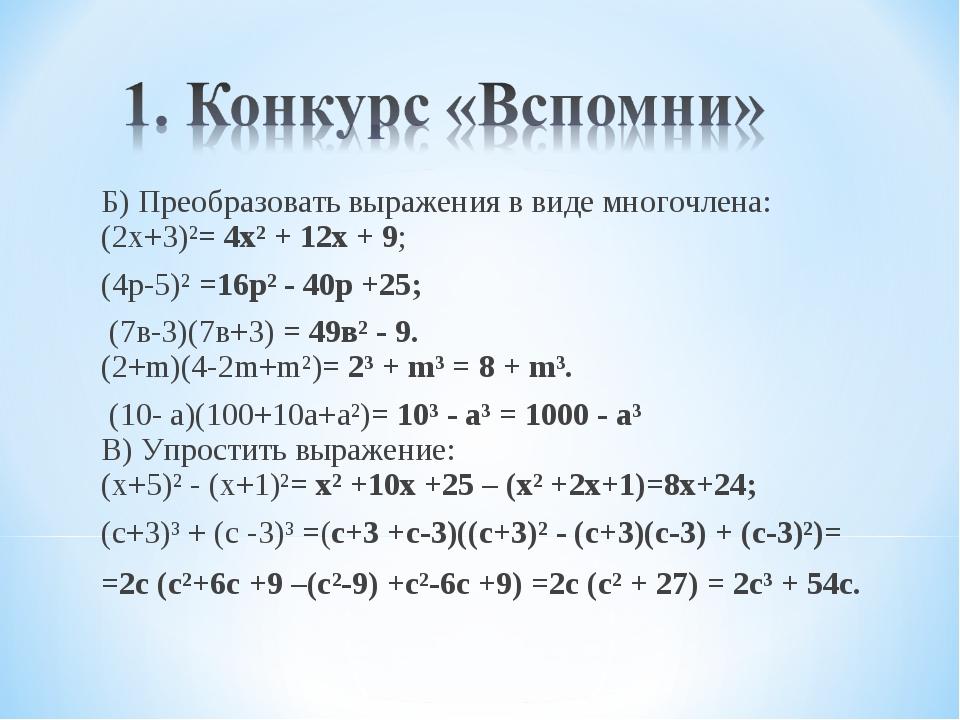 Б) Преобразовать выражения в виде многочлена: (2х+3)²= 4х² + 12х + 9; (4р-5)²...