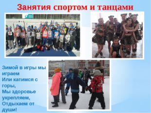 Занятия спортом и танцами Зимой в игры мы играем Или катимся с горы, Мы здоро