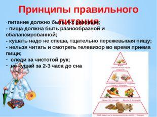 Принципы правильного питания - питание должно быть 4-х разовым; - пища должн