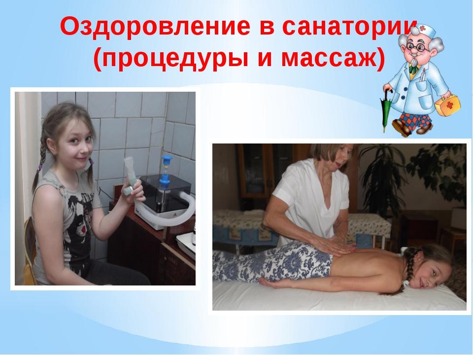 Оздоровление в санатории (процедуры и массаж)