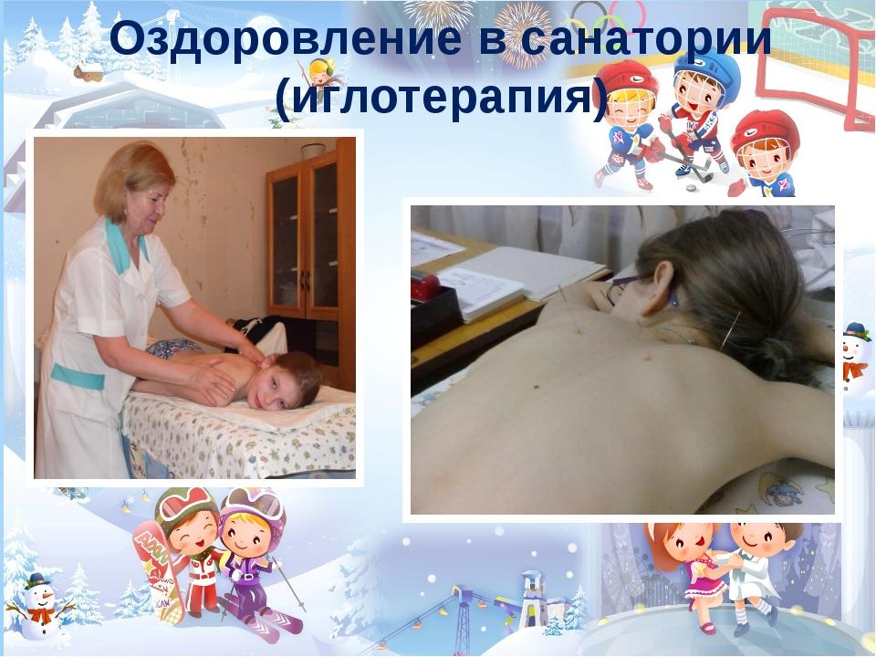Оздоровление в санатории (иглотерапия)