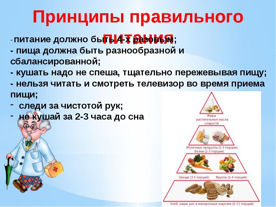 Принципы правильного питания - питание должно быть 4-х разовым; - пища должн...