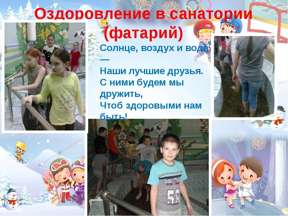 Оздоровление в санатории (фатарий) Солнце, воздух и вода — Наши лучшие друзья...