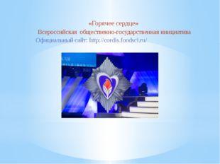 «Горячее сердце»  Всероссийская  общественно-государственная инициатива