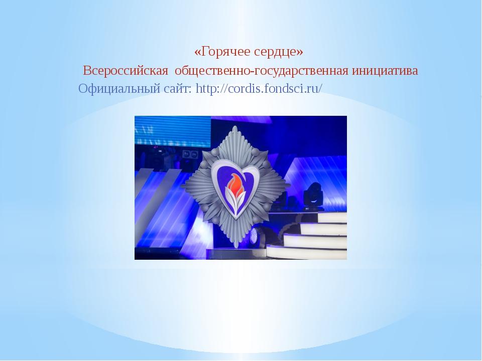 «Горячее сердце»  Всероссийская  общественно-государственная инициатива...