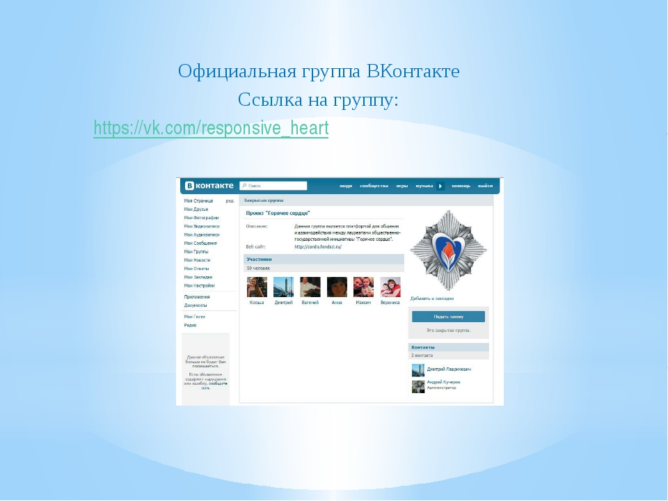 Официальная группа ВКонтакте Ссылка на группу: https://vk.com/responsive_heart