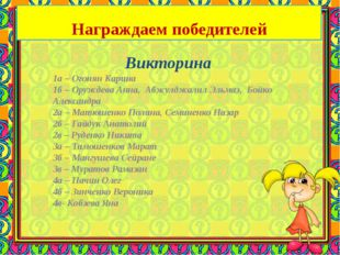 Викторина 1а – Огонян Карина 1б – Оруждева Анна, Абжулджалил Эльмаз, Бойко А