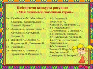 1-а - Сулейманова М, Муждабаев Э, Огонян К, Краснобрыжий Я. Вашко К. Бусова