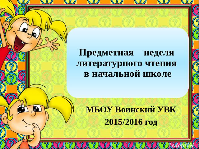 МБОУ Воинский УВК 2015/2016 год