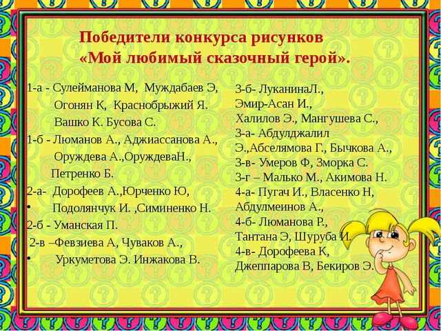 1-а - Сулейманова М, Муждабаев Э, Огонян К, Краснобрыжий Я. Вашко К. Бусова...