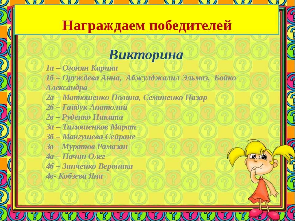 Викторина 1а – Огонян Карина 1б – Оруждева Анна, Абжулджалил Эльмаз, Бойко А...