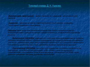 Толковый словарь Д. Н. Ушакова: Агрессия , агрессии, ж. (латин. aggressio) (п
