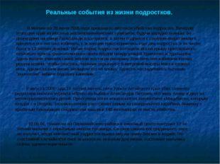 Реальные события из жизни подростков. В Москве по 28 июля 2005 года произошл
