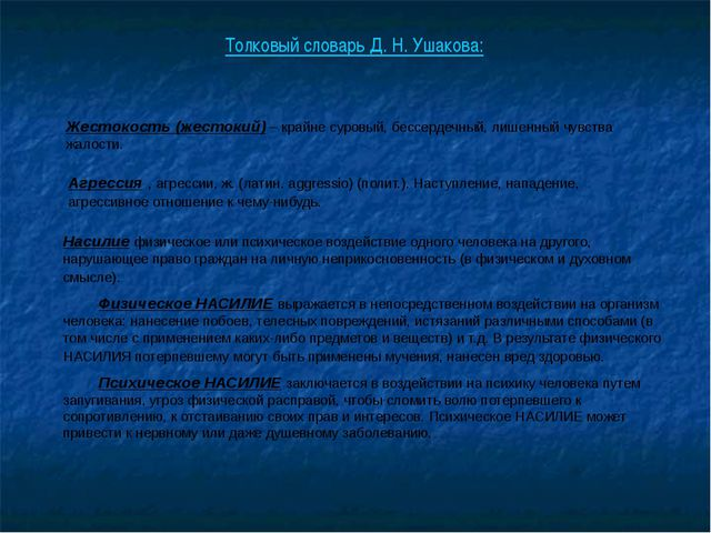 Толковый словарь Д. Н. Ушакова: Агрессия , агрессии, ж. (латин. aggressio) (п...