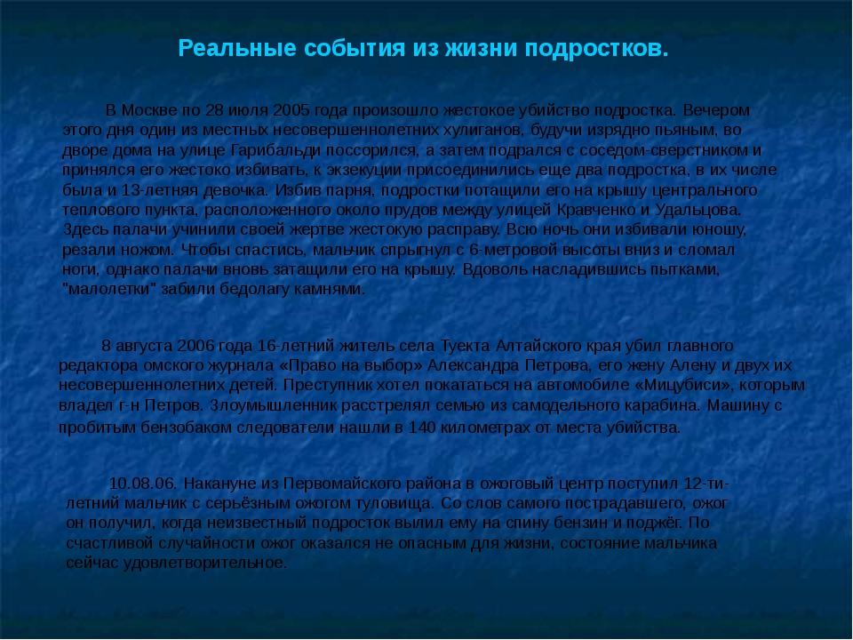 Реальные события из жизни подростков. В Москве по 28 июля 2005 года произошл...