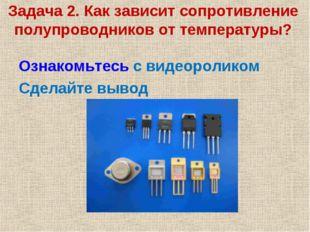 Задача 2. Как зависит сопротивление полупроводников от температуры? Ознакомьт