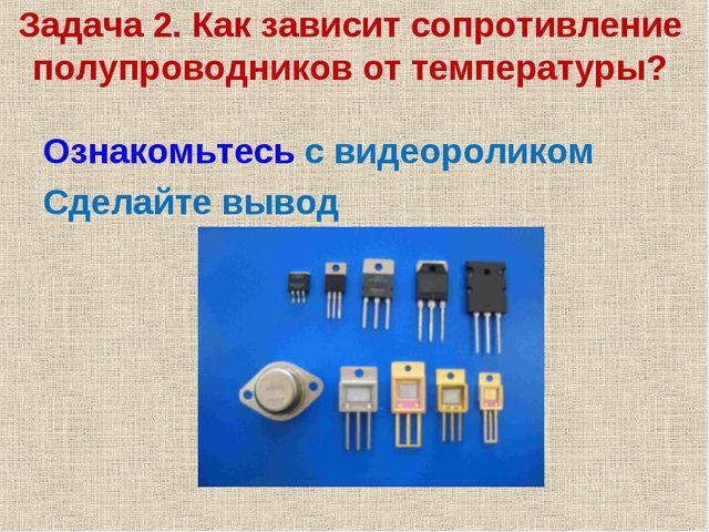 Задача 2. Как зависит сопротивление полупроводников от температуры? Ознакомьт...