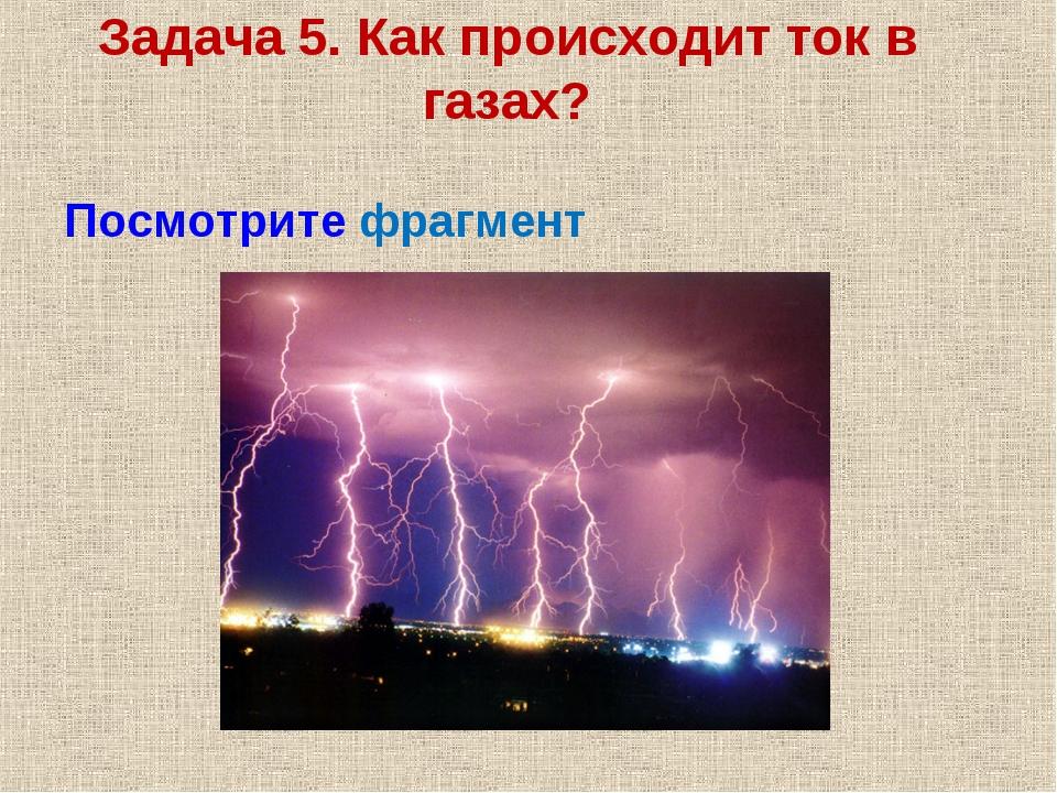 Задача 5. Как происходит ток в газах? Посмотрите фрагмент