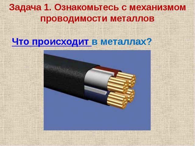 Задача 1. Ознакомьтесь с механизмом проводимости металлов Что происходит в ме...