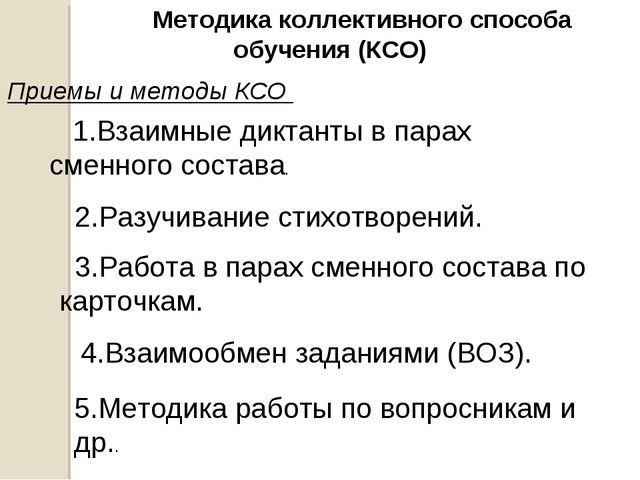 Методика коллективного способа обучения (КСО) Приемы и методы КСО 1.Взаимные...