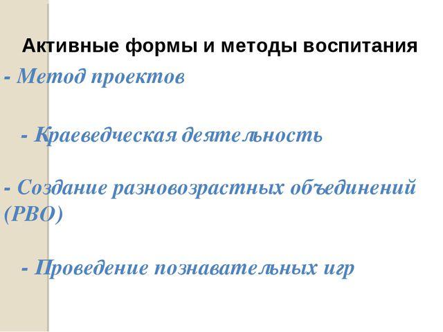 Активные формы и методы воспитания - Метод проектов - Краеведческая деятельно...