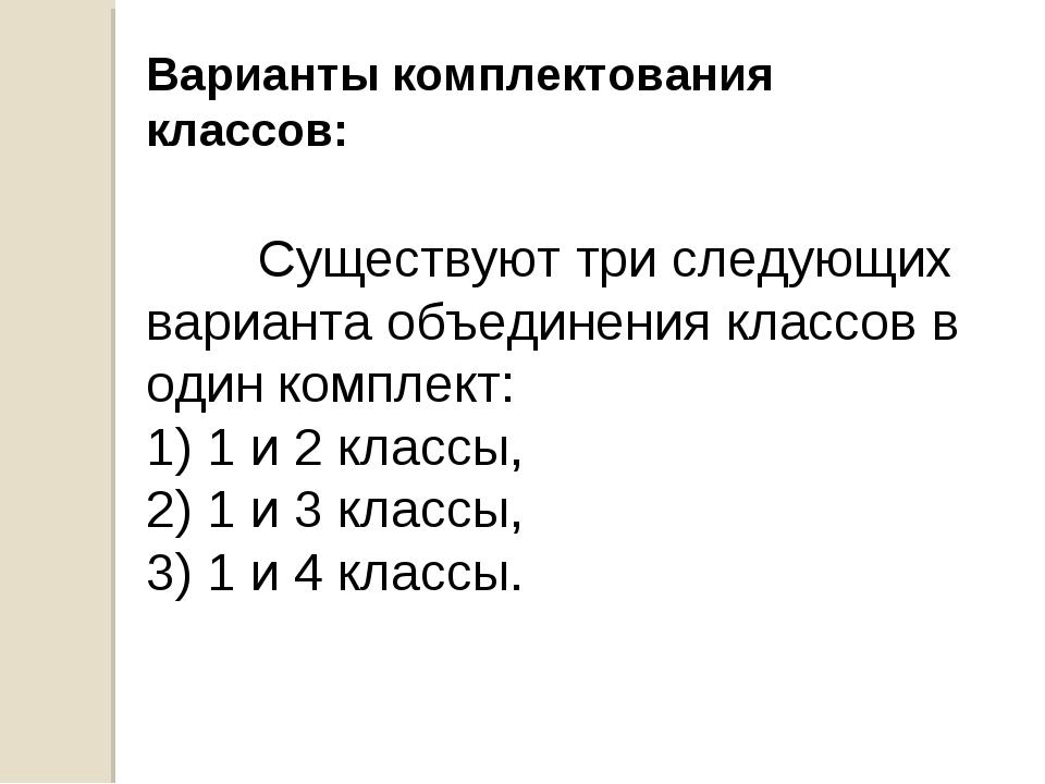 Варианты комплектования классов:  Существуют три следующих варианта объедине...