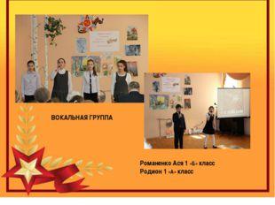 ВОКАЛЬНАЯ ГРУППА Романенко Ася 1 «Б» класс Родион 1 «А» класс