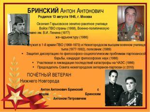 БРИНСКИЙ Антон Антонович Родился 13 августа 1945, г. Москва Окончил Горьковс