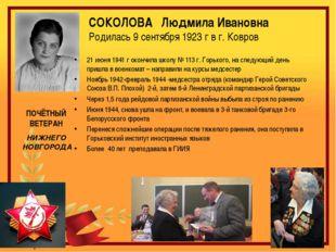 СОКОЛОВА Людмила Ивановна Родилась 9 сентября 1923 г в г. Ковров 21 июня 1941