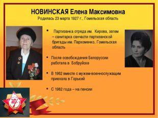 НОВИНСКАЯ Елена Максимовна Родилась 23 марта 1927 г., Гомельская область Пар