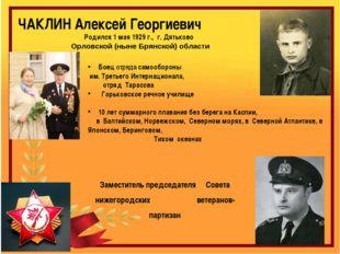ЧАКЛИН Алексей Георгиевич Родился 1 мая 1929 г., г. Дятьково Орловской (ныне