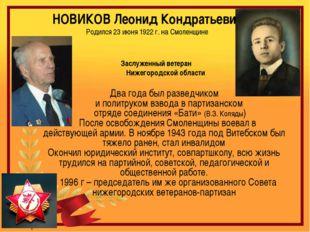 НОВИКОВ Леонид Кондратьевич Родился 23 июня 1922 г. на Смоленщине Заслуженны