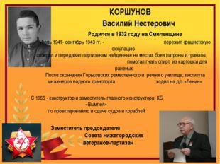 КОРШУНОВ Василий Нестерович Июль 1941- сентябрь 1943 гг. - пережил фашистскую