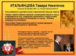 ИТАЛЬЯНЦЕВА Тамара Никитична Родилась 28 декабря 1928 г. в г. Рыльск Курской