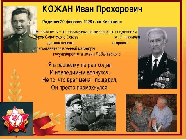 КОЖАН Иван Прохорович Родился 20 февраля 1928 г. на Киевщине Боевой путь – о...