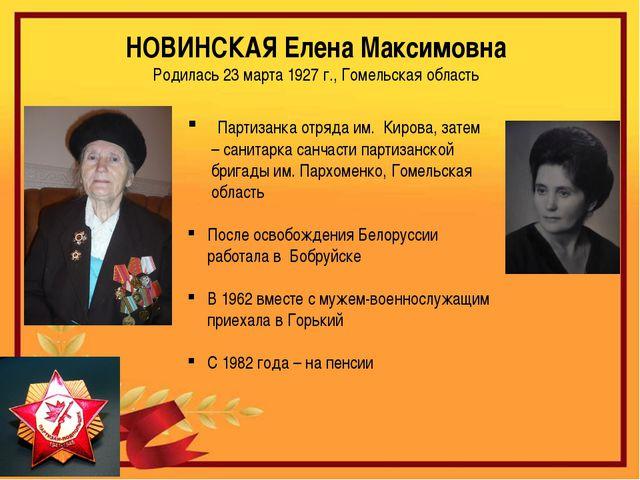 НОВИНСКАЯ Елена Максимовна Родилась 23 марта 1927 г., Гомельская область Пар...