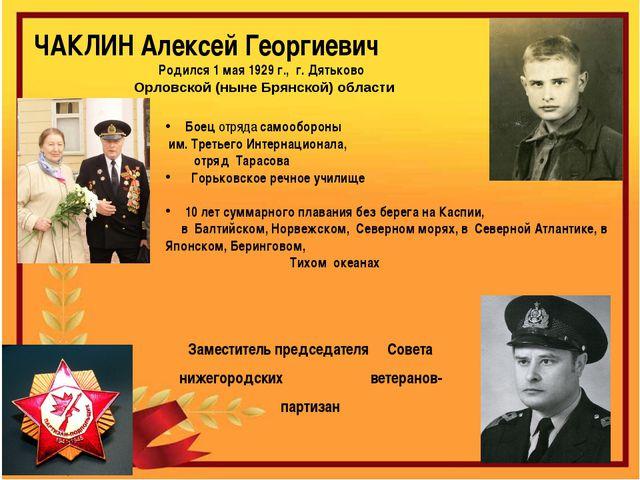 ЧАКЛИН Алексей Георгиевич Родился 1 мая 1929 г., г. Дятьково Орловской (ныне...