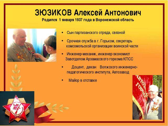 ЗЮЗИКОВ Алексей Антонович Родился 1 января 1937 года в Воронежской область С...