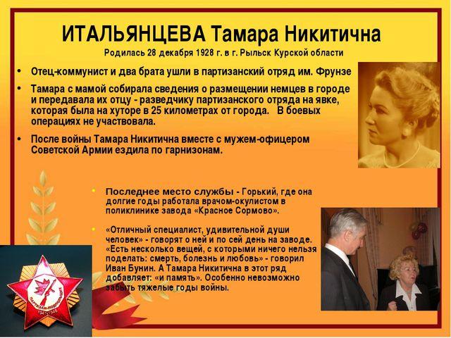 ИТАЛЬЯНЦЕВА Тамара Никитична Родилась 28 декабря 1928 г. в г. Рыльск Курской...