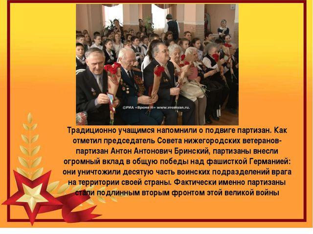 Традиционно учащимся напомнили о подвиге партизан. Как отметил председатель С...