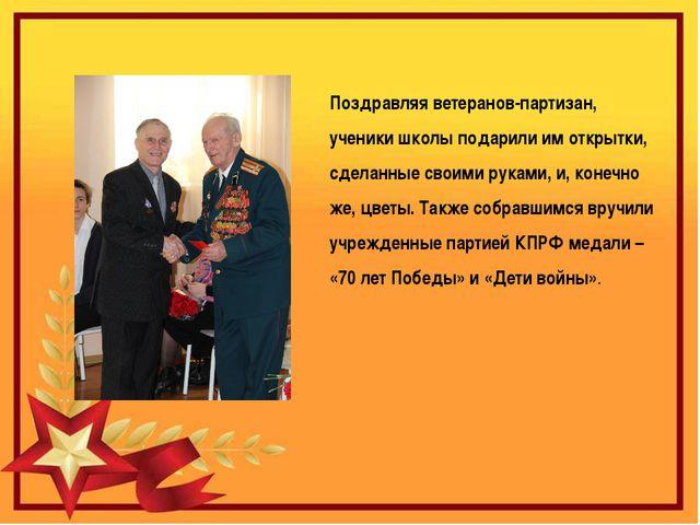 Поздравляя ветеранов-партизан, ученики школы подарили им открытки, сделанные...
