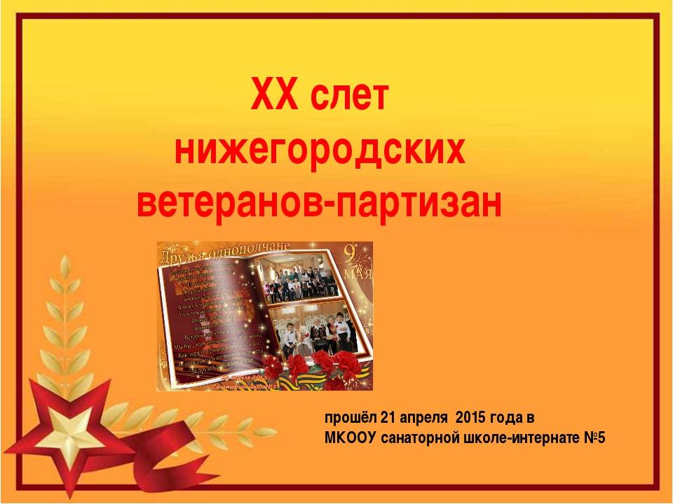 XX слет нижегородских ветеранов-партизан прошёл 21 апреля 2015 года в МКООУ...