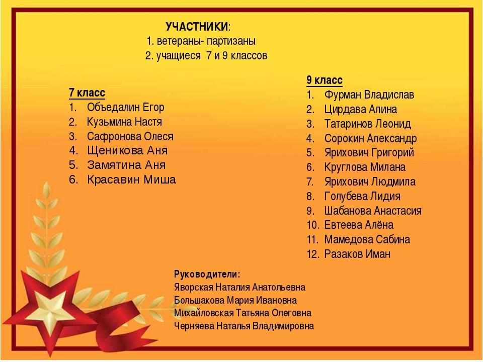 УЧАСТНИКИ: 1. ветераны- партизаны 2. учащиеся 7 и 9 классов 7 класс Объедалин...